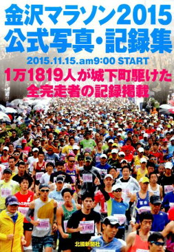 金沢マラソン2015公式写真・記録集 1万1819人が城下町駆けた全完走者の記録掲載 [ 金沢マラソン組織委員会 ]