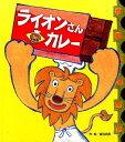 ライオンさんカレー [ 夏目尚吾 ]
