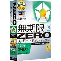 ZERO スーパーセキュリティ