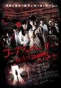 コープスパーティー Book of Shadows アンリミテッド版(スペシャルエディション)【Blu-ray】 [ 生駒里奈 ]