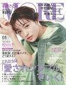 MORE (モア) 2020年 05月号 [雑誌]