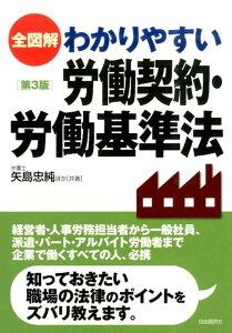 全図解わかりやすい労働契約・労働基準法第3版 [ 矢島忠純 ]