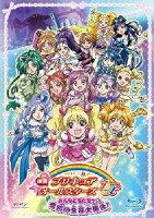 映画プリキュアオールスターズDX みんなともだちっ☆奇跡の全員大集合!【Blu-ray】
