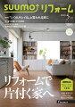 SUUMO (スーモ) リフォーム 2020年 05月号 [雑誌]