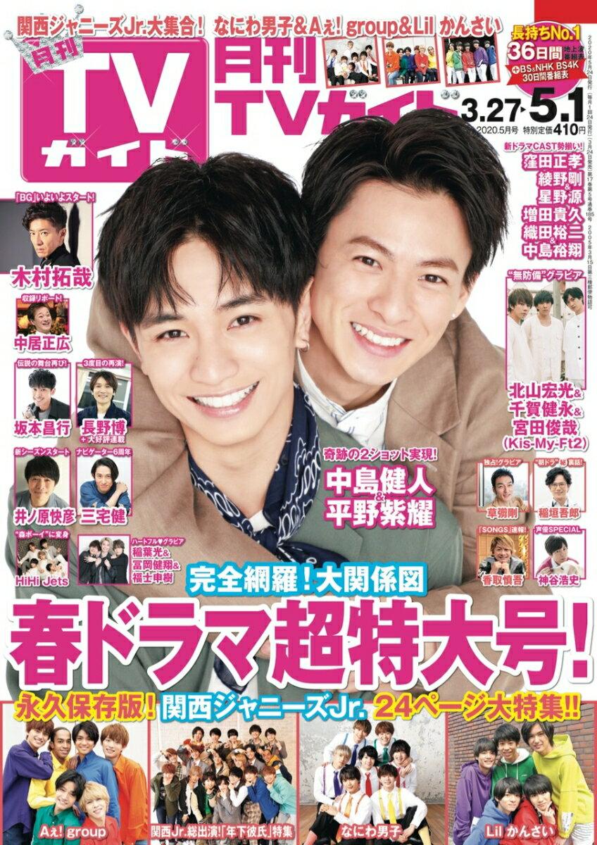 月刊 TVガイド関東版 2020年 05月号 [雑誌]