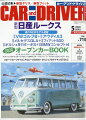 CAR and DRIVER (カー・アンド・ドライバー) 2020年 05月号 [雑誌]