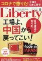 The Liberty (ザ・リバティ) 2020年 05月号 [雑誌]