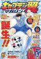 グランドジャンプ 増刊 キャプテン翼マガジン Vol.1 2020年 5/3号 [雑誌]