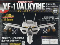 週刊 超時空要塞マクロス VF-1 バルキリーをつくる 2020年 5/27号 [雑誌]