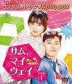 サム、マイウェイ〜恋の一発逆転!〜 BOX1<コンプリート・シンプルDVD-BOX>