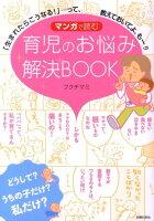 マンガで読む育児のお悩み解決BOOK