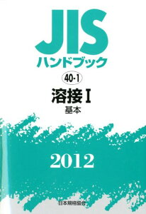 【送料無料】JISハンドブック(溶接 1 2012) [ 日本規格協会 ]