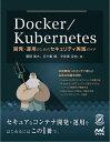 Docker/Kubernetes開発・運用のためのセキュリティ実践ガイド (Compass Booksシリーズ) [ 須田 瑛大 ]
