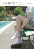【バーゲン本】少女時代2 プール開き