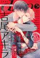 drap (ドラ) 2020年 05月号 [雑誌]