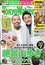 Tokyo Walker (東京ウォーカー) 2020年 05月号 [雑誌]
