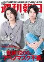 週刊朝日 2020年 5/1 号【表紙: 亀と山P 】