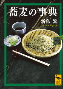 【送料無料】蕎麦の事典 [ 新島繁 ]