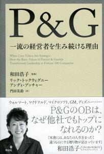 【送料無料】P&G一流の経営者を生み続ける理由 [ リック・トックウィグニー ]