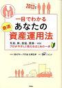 【送料無料】一目でわかるあなたの最適資産運用法(2013年版)