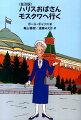 ハリスおばさんモスクワへ行く普及版