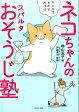 ネコちゃんのスパルタおそうじ塾 [ 卵山玉子 ]