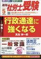 月刊 社労士受験 2020年 05月号 [雑誌]