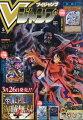 V (ブイ) ジャンプ 2020年 05月号 [雑誌]