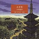 五重塔 [新潮CD] (<CD>) [ 幸田露伴 ]