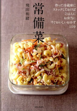 常備菜 作って冷蔵庫にストックしておけば、ごはんに、お弁当にすぐおいしいおかず109 [ 飛田和緒 ]
