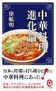 中華料理進化論 (イースト新書Q) [ 徐航明 ]