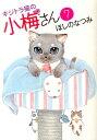 キジトラ猫の小梅さん(7) (ねこぱんちコミックス) [ ほしのなつみ ]