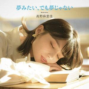 夢みたい、でも夢じゃない (初回限定盤 CD+DVD)