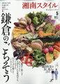 湘南スタイル magazine (マガジン) 2020年 05月号 [雑誌]