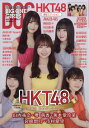 BIG ONE GIRLS (ビッグワンガールズ) HKT48限定エディション 2020年 05月号 [雑誌]
