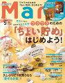 バッグinサイズ Mart (マート) 2020年 05月号 [雑誌]