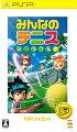 みんなのテニス ポータブル PSP the Bestの画像