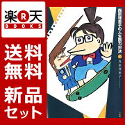 西原理恵子の人生画力対決 1-7巻セット