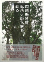 【バーゲン本】四国遍路道弘法大師伝説を巡る