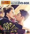 密会 スペシャルプライス版 コンパクトDVD-BOX [ ユ・アイン ]