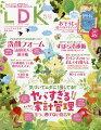 LDK (エル・ディー・ケー) 2020年 05月号 [雑誌]