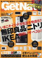 GET Navi (ゲットナビ) 2020年 05月号 [雑誌]