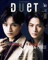 Duet (デュエット) 2020年 05月号 [雑誌]