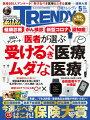 日経 TRENDY (トレンディ) 2020年 05月号 [雑誌]