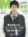 MEN'S NON・NO (メンズ ノンノ) 2020年 05月号 [雑誌]
