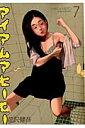【楽天ブックスならいつでも送料無料】アイアムアヒーロー(7) [ 花沢健吾 ]