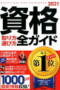 資格取り方選び方全ガイド(2021年版) [ 高橋書店編集部