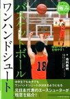 バスケットボールワンハンドシュート (スポーツ極みシリーズ) [ 池内泰明 ]