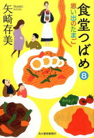 食堂つばめ(8)