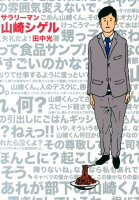 サラリーマン山崎シゲル 1巻